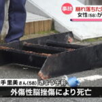 階段崩落で転落した女性死亡 業務上過失致死で捜査へ