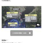 首都直下地震が来る 横浜の異臭 イソペンタン ペンタン ブタンと判明(画像あり)