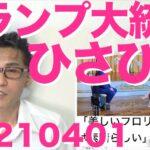 NHK予算、自民・公明・立憲・社民が承認。反対は維新・N国・れいわ・共産