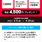 paypay銀行の口座を開設するだけで4500円貰える