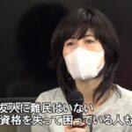TBSアナ・小島慶子 「難民を仲間外れにするな。いじめと同じやぞ」 ← 反論できる?