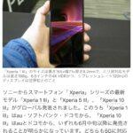 Xperia1マーク3 スナドラ888 5Gミリ波 4K有機EL240hz ズームレンズ 指紋認証 イヤホンジャック