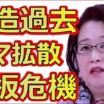 岡田晴恵「コロナに罹った人はワクチンを打つ必要はない」 アナウン「WHOは推奨してます」