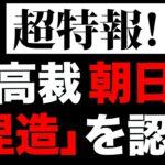 【朝日新聞】 主張が受け入れられなければ捏造に手を染め民意の改ざんを図るとは 厚顔無恥も甚だしい