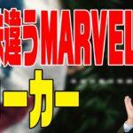 高橋洋一「ジョーカーはマーベル映画」