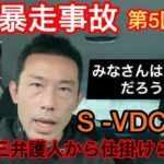 太田光「飯塚被告を感情論で叩くな 証拠はあるの?冤罪だったらどうするの?」