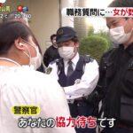 【速報】須藤早貴被告(25)を再逮捕!5年前に札幌で男性から1170万円をだまし取る。
