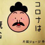 5/25 大阪+327 前週比−181 吉村大勝利