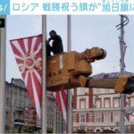「広場の旗が旭日旗に似ている!」と抗議殺到、全回収へ