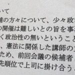 【パ悲】鎌倉市、憲法記念日の講演会で憲法学者の木村草太教授の公演を拒否 「木村教授は許可が下りない」