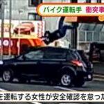 【動画】バイク男性、車と衝突するも空中で一回転し着地  札幌