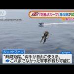 【動画】英海兵隊が試験飛行しているジェットスーツが超カッコいい