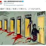 【大朝鮮】死に神の服に米国旗 在日中国大使館、画像をSNS投稿