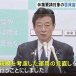 【朗報】日本政府、休業要請の百貨店1テナントにつき2000円を支給へ
