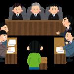 ひろゆき終わる 2020年の法改正で財産開示手続の申立てをすることができる 応じないと懲役6ヶ月