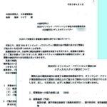 もはや殺人組織・東京五輪委 看護師500人徴集の次は、都内、都外の30の病院を五輪専用に差し出せ