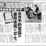 ダウンした横浜のワクチン接種予約サイト、1分間に200万件の接続 今の老人ってほんと「醜い」よな