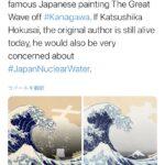 中国の趙立堅報道官、Twitterに防護服で液体捨てる葛飾北斎の絵を投稿www→日本政府激怒、削除を要求