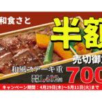 和食さと テイクアウト「和風ステーキ重」が半額の700円 5月11日の未来まで