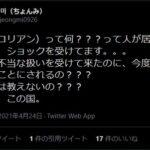在日韓国人 「在日コリアンって何?って人が居るのを知ってショックを受けてます。何なんこの国?」