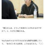 堀江貴文「堀江さんは、どうして未来のことがわかるのですか?と、たびたび聞かれる」