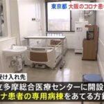 大阪コロナ患者、東京都で受け入れ