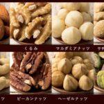 好きなナッツ類は何?ピスタチオがブーム SNS映えする緑色が人気(画像あり)
