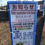 工事の看板に中國語とハングル文字が書いてあると判明(画像あり)
