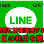 政府機関の8割が業務でLINEを利用 日本政府「機密情報を残さなければ使ってヨシ!」