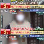 殺害された女子大生が住む3階がうるさいとテレビで報道 騒音問題と判明(画像あり)