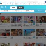 民放テレビ局の番組をスマホで見れるアプリTVerが大人気(画像あり)