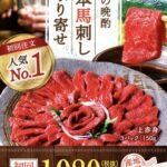 熊本の馬刺し1980円 送料無料(画像あり)