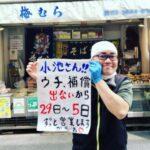 豊洲市場、24時間体制でアルコール提供、日本政府や東京都の自粛要請・休業要請に反発