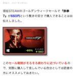 鉄拳7 660円で販売中 5月7日(金)午前2時まで(画像あり)