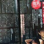 """関ジャニ横山とNMB横野の京都お泊まり、文春ですら報じなかったAKBグループの""""女衒""""の存在"""