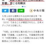 韓国「万葉集の起源は韓国と立証された」