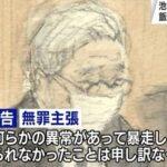 飯塚幸三って素直に罪を認め謝罪して同情買えば執行猶予だったんじゃね?