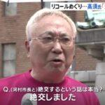 高須院長、河村市長との絶交を表明www