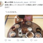 1.2万人がいいねした日本人の食事風景がこれ 貧相過ぎてザ今の日本って感じ…