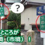 京都市「このままでは、10年以内に財政破綻してしまう…」