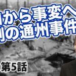 """""""火垂るの墓""""を見た中国人 「泣けなかった。侵略された中国の方が100倍悲惨。」"""