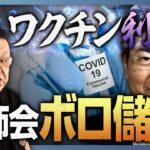 【正論】日本政府「民間対象でワクチン接種を始めるが、正社員だけを対象。非正規は除外」