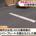 「自転車が道路の真ん中を走っていることに腹が立った」追越し→急停止した名古屋車カス平野晶久逮捕