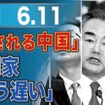 中国共産党中枢「世界から嫌われる?だから何?うちの勢いは止められないんで、勝手にほざいてろ」