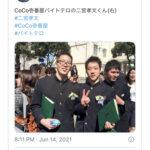 CoCo壱チン毛カレーテロ事件、犯人のバイトは九州共立大学の二宮孝文との情報がtwitterに上がる