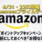 【6/21-22】Amazonプライムデーニュー速会場★2