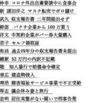【朗報】大阪、協力金支給率が全国最悪、「給付金」委託費99%電通、パソナなど法人3社で分け合う