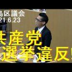 【炎上】 豊島区のくつざわ議員 「共産党を滅ぼすべき」 →反対多数で却下  /動画あり