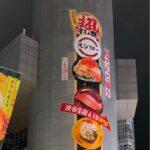 【画像】日本、終わる 超一等地の看板が100円回転寿司…