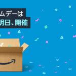 アマゾンプライムデー開催 今の内に買うべきお得な物を紹介 シャープ製品やApple製品、日用品がお得